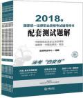 2018年国家统一法律职业资格考试辅导用书配套测试题解 法考白皮书