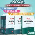 2018年国家统一法律职业资格考试辅导用书+考试大纲+法考案例分析/6本