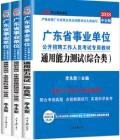 2019广东省事业单位考试通用能力测试历年真题考前必做3本套