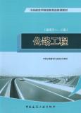 公路工程标准施工招标文件(2009年版)上下册