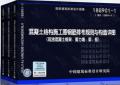 18G901-1-2-3混凝土结构施工钢筋排布规则与构造详图套装 代替12G901-1-2-3