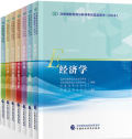 2018年CIIA注册国际投资分析师考试指定用书 全套教材7本