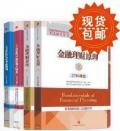 2018年金融理财师考试AFP教材全套四4本 2014年版