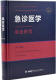 2018年人民军医版急诊医学高级教程(附光盘)高职称考试用书