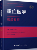 2018年重症医学高级教程(附光盘)正副高级卫生职称考试用书军医版
