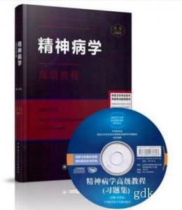 2018年人民军医版精神病学高级教程(附光盘)高职称考试用书