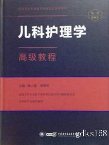 儿科护理学高级教程【含习题APP】黄人健 李秀华 正高 副高考试