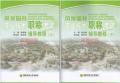 湖南省土建中级职称教材初中级职称考试用书风景园林专业技术