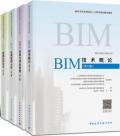 全国BIM工程师专业技能培训教材全套4本