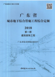 广东省城市地下综合管廊工程综合定额2018(二合册)