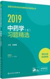 2019中药学 士 习题精选 张贵君 主编