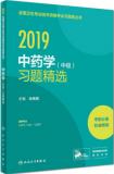 2019中药学(中级)习题精选 张贵君 主编