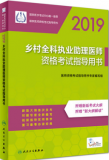 正版2019年乡村全科执业助理医师考试指导用书教材 赠送视频课件