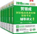 2019贺银成执业医师考试用书辅导讲义历年真题考点模拟实践技能应试指南