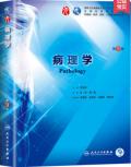人卫版 病理学第九版第9版 步宏李一雷第9九版本科临床西医教材