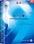 人卫正版 妇产科学第九版第9版谢幸本科临床
