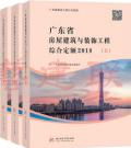 2018年新版 广东省房屋建筑与装饰工程综合定额(全套共三册)