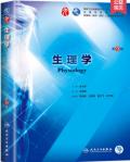人卫版 生理学第九版第9版朱大年王庭槐第9九版本科临床西医教材