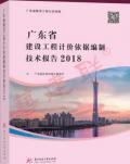 2018年新版 广东省建设工程计价依据编制技术报告