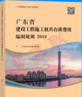 2018年新版 广东省建设工程施工机具台班费用编制规则