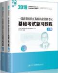 正版现货2019一级注册结构工程师基础考试复习教程