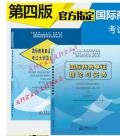 2018年国际商务单证员考试教材 全套2本 (国际商务单证理论与实务+大纲及复习指南)