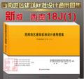 【2018新版包邮】西南18J合订本(1)西南地区建筑标准设计通用图集 西南J 西南18J 18J112 18J201 18J202 西南11J