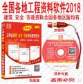 全国各地云南省重庆市政建筑安全工程验收档案编制资料软件2018版