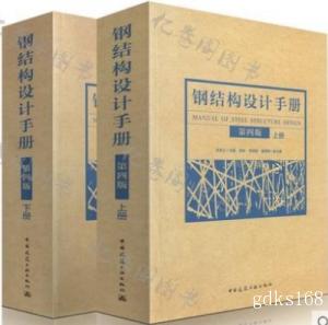 2019钢结构设计手册 第四版上下册 依据GB50017-2017钢结构设计标准2017钢结构设计规范2017编写