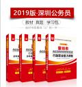 2019年深圳市公务员录用考试专用教材(行测+申论)教材+历年真题+预测试卷 全套6本