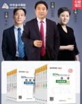 2021年注册会计师注会CPA考试 中华会计网校经典题解 全套6科