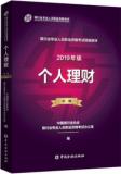 【官方教材】2020年银行从业资格考试教材 个人理财(中级适用)