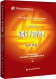 【官方教材】2020年银行从业资格考试用书 银行管理 初级  赠送视频课件