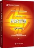 【官方教材】2020年银行从业资格考试教材初级 风险管理(银行协会指定)