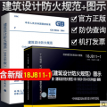 GB50016-2014建筑设计防火规范2018年版修订版+图示18J811-1共2册 建筑设计防火规范图集