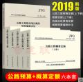 2019年新版 公路工程定额全套 JTG/T3832-2020公路工程预算定额+概算定额+机械台班费用定额+工程建设项目概算预算编制办法共六本