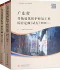 广东省传统建筑保护修复工程综合定额(试行)(上、下册) 广东省古建筑定额