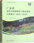 (2018版)广东省南粤古驿道保护与修复费用计价指引(试行)
