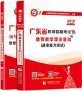 山香教育2019年广东省教师招聘考试用书考编制教材