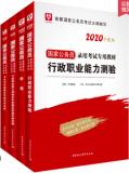 2020年华图国家公务员考试用书 申论+行测 教材+历年真题卷及名师详解 合计4本装