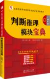 正版2020年公务员考试教材华图名家讲义 判断推理模块宝典 第13版