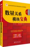 正版华图2020国家公务员考试教材名家讲义数量关系模块宝典 第13版