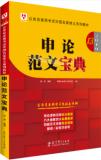 2020年公务员考试华图名家讲义系列教材 申论范文宝典(第13版)
