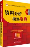 正版2020年公务员考试华图名家讲义系列教材 资料分析模块宝典(第13版)