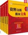 2020年国家公务员考试用书华图名家讲义系列教材 行测模块宝典全套5本(第13版)