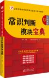 2020年公务员考试华图名家讲义系列教材 常识判断模块宝典(第13版)