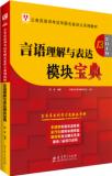 正版2020年公务员考试华图名家讲义 言语理解与表达模块宝典(第13版)