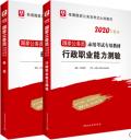 华图2020年国家公务员考试教材 行政和申论 2本