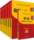 2020年公务员考试华图名家讲义系列教材模块宝典 行测五科目+申论万能宝典(合计8本书)