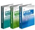 【三废手册】环境工程技术手册套装 废水污染控制技术手册+废气处理工程技术手册+固体废物处理工程技术手册 环境科学与工程工具书